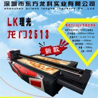 专业新式彩印水晶八色相片万能打印机数码印刷机2500*1300彩印机