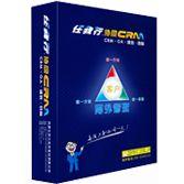 中山任我行协同CRM精华版企业管理软件