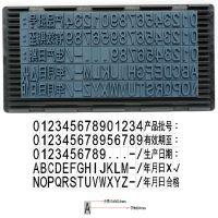 格美诺打码机橡胶字粒LC0804粗槽拼字印字版英文数字组合印8mm可定制