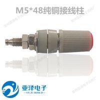 M5*48纯铜接线柱5mm/30A大电流 4mm香蕉插座/接线端子亚泽电子