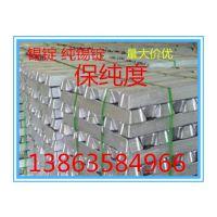 优质云锡【锡锭】锡含量99.9%常年大量现货供应8