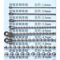 低价销售 珠链,铁珠链,铜珠链,珠链 铜片