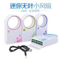 便携式手持迷你无叶小风扇USB电池两用手拿电扇掌上空调 现货批发