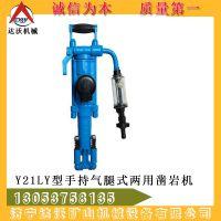 Y21LY型手持气腿式两用凿岩机  达沃机械