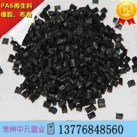 厂家直销订做各种PA6橡胶布角尼龙再生料颗粒