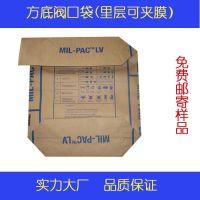 供应上海申禄25kg阀口牛皮纸袋、建材类阀口纸袋,精细化工阀口袋