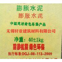 【厂家直销】无锡膨胀水泥 质量保证 放心使用