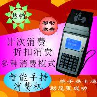 广州易卡通收银机会员卡系统 手持无线消费机