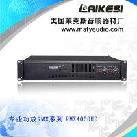 功放 RMX4050HD 专业功放舞台功放 功放机 大功率 低音炮功放