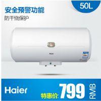 Haier/海尔 ES50H-C6(NE)电热储水式热水器洗澡淋浴50升/送装一体