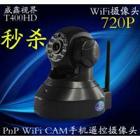 H.264无线视频监控摄像头wifi手机远程对讲P2P网络摄像机TF卡录像