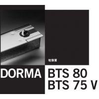 DORMA多玛BTS80地弹簧德国多玛地弹簧经销商正品德国多玛地弹簧