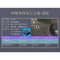 车削加工淬火钢齿轮选择华菱CBN刀具【粗精车专用车刀】