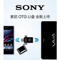 厂家热销爆款 SONY索尼otg u盘 OTG手机U盘32GB 金属迷你双插口