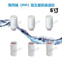 聚丙烯(PP)微孔膜折叠滤芯 厂家直销纳污能力强 批发