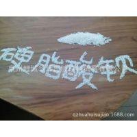 福建厂家供应塑料专用热稳定剂【硬脂酸钡】硬脂酸钡母粒