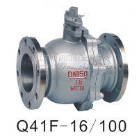 浮动球阀Q41F