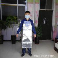 供应铝箔防火围裙