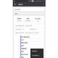 永豪牌通勤车班车预约系统,微信查询客户端管理平台