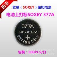 高容量索星377A纽扣电池 热销AG4钟表专用纽扣电池 厂价直销电池