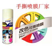 汽车轮毂喷膜 轮毂改色喷膜 轮毂喷漆可撕掉 手撕喷漆用品 好质量