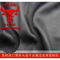 皮料头层进口皮料真皮黑色头层牛皮材料手工包面料真皮皮革荔枝纹