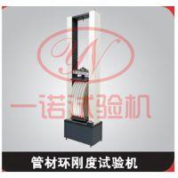 热塑性塑料管材环刚度试验机一诺新品上市价(WDH)