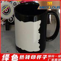 11OZ石板夜光杯/陶瓷花形夜光杯/变色马克杯/可印广告夜光水杯