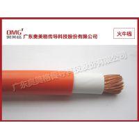 橙色火牛线50平方,电线电缆厂家奥美格