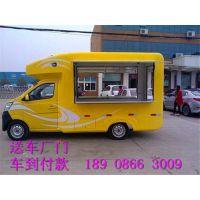 流动冰淇淋售货车 哪里有卖售货车的18908663009