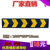 耐集直销停车场指示标志:橡胶防撞诱导标