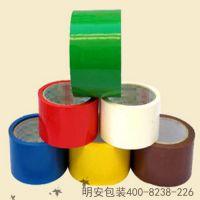 bopp彩色封箱胶带供应商 东莞明安包装批发MA92641