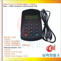 辰明智能卡科技CM833M手机移动版带液晶显示密码键盘 手机充值专用设备(CM800系列)