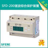 SFD-200谐波综合保护装置江苏斯菲尔厂家