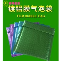 欧美质量 工厂定做镀铝膜气泡袋/镀铝膜信封袋/镀铝膜复合气泡袋