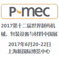 2017第十二届世界制药机械、包装设备与材料中国展(P-MEC China )