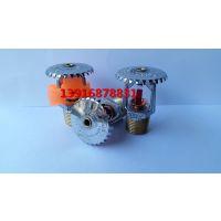 美国泰科T-ZSTZ15/68℃玻璃球洒水喷头 FM认证消防喷头