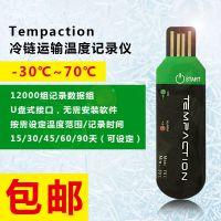 出口温度记录仪冷链运输一次性