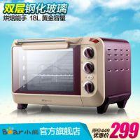 Bear/小熊 DKX-218UB电烤箱 多功能家用 电烤炉 烤箱 新品上市