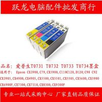 爱普生T0731 T0732 T0733 T0734打印机墨盒 爱普生9300墨盒
