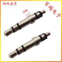 3.5立体特殊插针 3.5立体特殊2.0盘厚耳机插针 3.5立体特殊插头