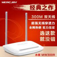 双天线水星MW300R无线路由器300M路由无线穿墙王无限wifi家用