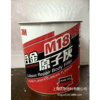 批发零售 3M18 合金原子灰 《质量保证》