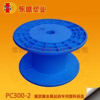 江苏包装盘生产厂家、电缆放线盘供应、PC300工字轮价格