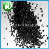 1100碘值水处理活性炭,生物法污水处理椰壳活性炭生产厂家