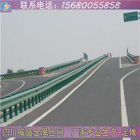 四川威盛厂家生产定做高速公路路侧三波防撞护栏板