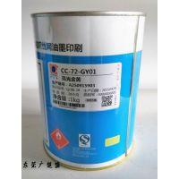 热销嘉宝莉双组份CC-72-GY01金黄玻璃丝印油墨