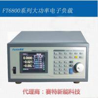 赛特FT6803直流大功率电子负载 电子负载测试仪负载机
