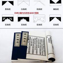 古籍线装书装订穿线方法 梅珍线装书