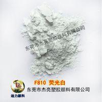 供应正品迪力DEVELOP荧光颜料F810白色荧光色粉可溶油漆油墨涂料喷漆PVC有机溶胶及塑胶水性乳
